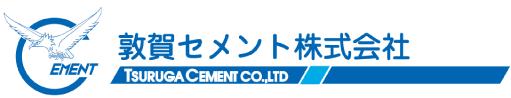 敦賀セメント株式会社